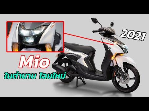 มอเตอร์ไซค์ในตำนาน-Yamaha-Mio-