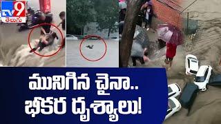 చైనాను ముంచిన వరద! - TV9 - TV9