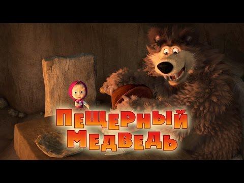 Кадр из мультфильма «Маша и Медведь : Пещерный медведь (серия 48)»