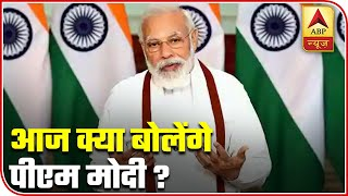 What to expect out of PM Modi's national address today at 4 PM? - ABPNEWSTV