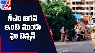 సీఎం ఇంటి ముట్టడికి పిలుపునిచ్చిన ఏపీ నిరుద్యోగ సంఘాలు - TV9 - TV9