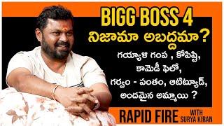 Bigg Boss Telugu 4 Contestant Surya Kiran RAPID FIRE | Bigg Boss Surya Kiran Interview | TFPC - TFPC