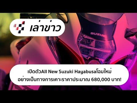 เปิดตัวAll-New-Suzuki-Hayabusa