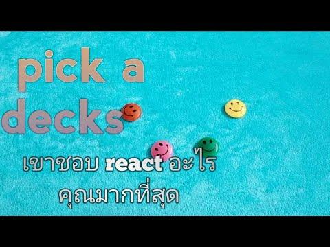 pick-a-decks-เขาชอบ-react-อะไร