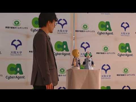 阪大石黒研+サイバーエージェント+東急不動産 対話ロボット導入実験