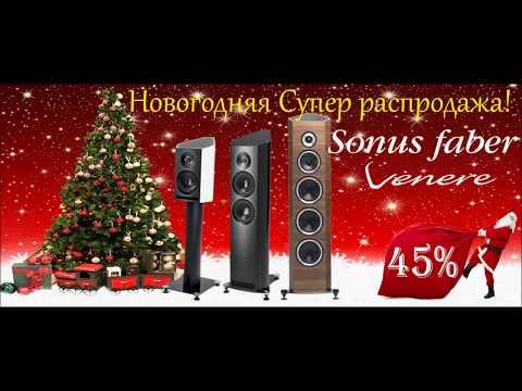 Sonus Faber Venere - 45%, Новогодняя Супер распродажа!