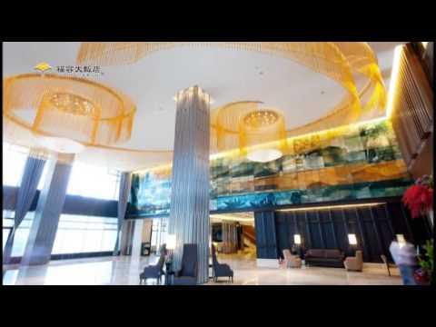 2015年福容大饭店 连锁旅馆事业--饭店简介