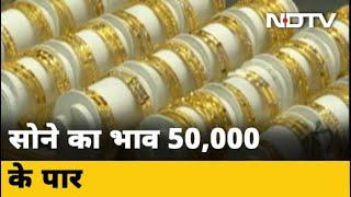 Lockdown की आर्थिक तंगी में क्यों आसमान छू रही सोने की कीमतें? - NDTVINDIA