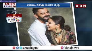 Sports: Fans Comments On Anushka Sharma Watch In Social Media    ABN Telugu - ABNTELUGUTV