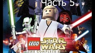 Прохождение игры LEGO Star Wars: The Complete Saga. 5 серия.