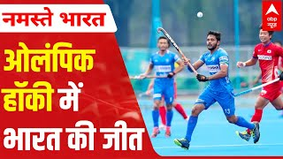 GOOD News from Tokyo Olympics 2021: India storms into quarter finals of Hockey - ABPNEWSTV