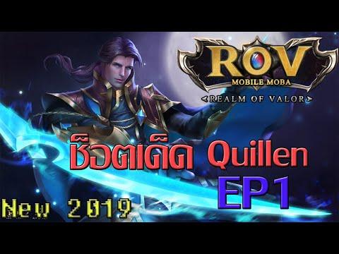 ช็อตเด็ด-ROV---Quillen-EP.1