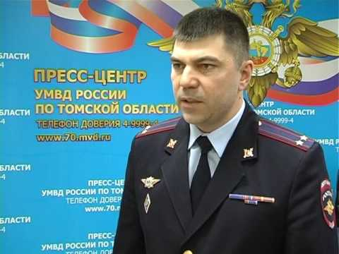 Комментарий начльника УМВД России по ЗАТО Северск