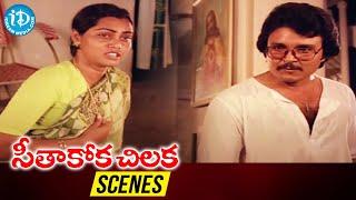 Seethakoka Chilaka Movie Scenes | Silk Smitha argues with Sarath Babu | Bharathiraja | Ilaiyaraja - IDREAMMOVIES