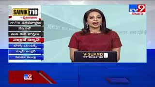 Top 9 News : Top News Stories: 10 PM  | 25 July 2021 - TV9 - TV9