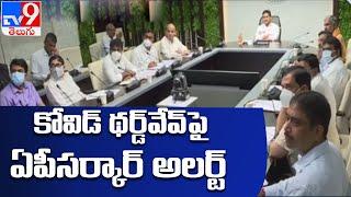 థర్డ్ వేవ్ పై ఏపీ సర్కార్ అలర్ట్ - TV9 - TV9