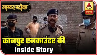 Inside story Kanpur encounter where 8 cops were martyred | Master Stroke - ABPNEWSTV