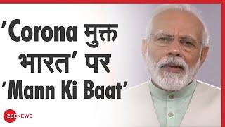 PM Modi 11 बजे करेंगे 'Mann Ki Baat', देश के सामने रखेंगे Lockdown का 'Unlock Model' - ZEENEWS