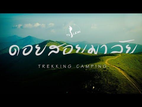 Trekking-Camping-ดอยสอยมาลัย-ด