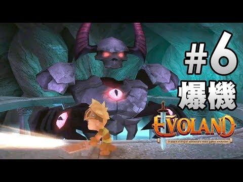 【爆機】Evoland #6 史上最慘的英雄 (中文字幕)
