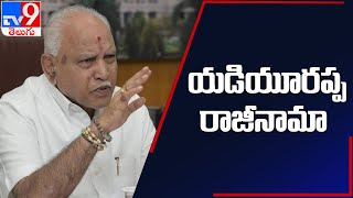 సీఎం రాజీనామా.... : Karnataka Chief Minister BS Yediyurappa resigns - TV9 - TV9