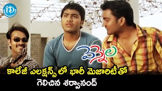 Sharwanand wins College Elections | Vennela Movie Scenes | Raja | Vennela Kishore | iDream Movies - IDREAMMOVIES