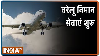 घरेलू विमान सेवाएं शुरू, यात्रियों को करना होगा नियम-क़ायदों का पालन | IndiaTV News - INDIATV