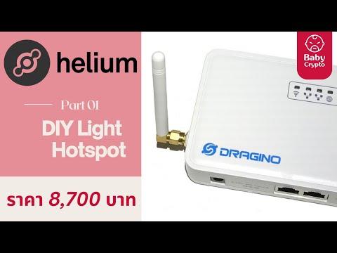 ขุดฮีเลี่ยม-HNT-ด้วย-Dragino-L
