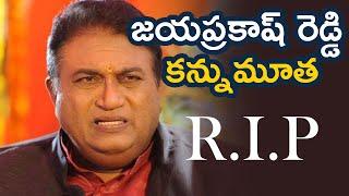 జయప్రకాష్ రెడ్డి కన్నుమూత  | Actor Jaya Prakash Reddy passes away | TFPC - TFPC