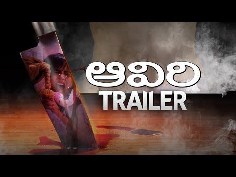 Ravi Babu's Aaviri Trailer | Dil Raju | Ravi Babu | Neha Chauhan | #AaviriTrailer