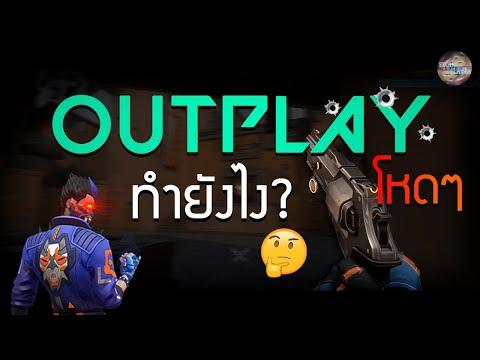 วิธี-Outplay-จนฝั่งตรงข้ามกดออ