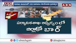 AP: CM YS Jagan Permission Granted For Another 21 Wines   CM YS Jagan   ABN Telugu - ABNTELUGUTV
