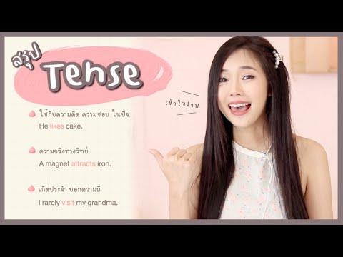 สรุป-tense-ภาษาอังกฤษ-(-เข้าใจ