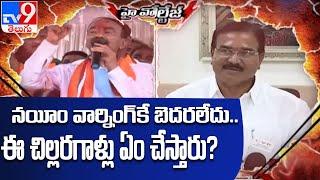 High Voltage : Etela Rajender vs Singireddy Niranjan Reddy - TV9 - TV9