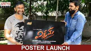 VIKRAM movie title and first look launch by Director Teja | TFPC - TFPC