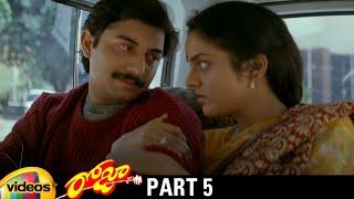 Roja Telugu Full Movie | Arvind Swamy | Madhu Bala | AR Rahman | Mani Ratnam | K Balachander |Part 5 - MANGOVIDEOS