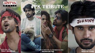 #PKTribute by ArjunKalyan | Vinay Shanmukh | Tanya Choudary | #HBDPSPK - ADITYAMUSIC