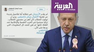 شاهد .. مفاجأة خطاب أردوغان حول جمال خاشقجي: لا شيء !