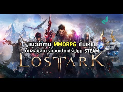 Lost-Ark---แนะนำเกม-MMORPG-ขั้