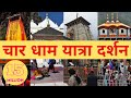 चार धाम यात्रा 2019 In Hindi , 🕉 Char Dham Yatra Of Uttarakhand Planning 🔱 , 1 To 10 Days Guide