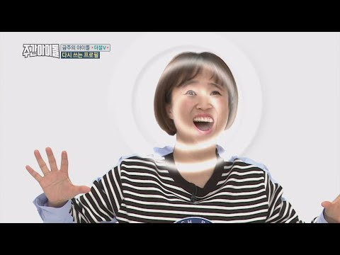 connectYoutube - (Weekly Idol EP.338) SSONGMINEM's 'My age is forty-three' [쏭미넴의 '내 나이 마흐니쓰리']