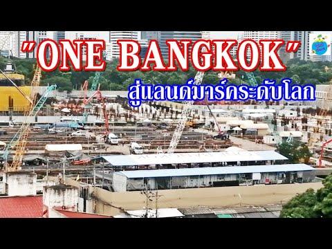 วัน-แบงค็อก-(One-Bangkok)-ก้าว
