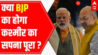 BJP-RSS's dream for Kashmir heading towards a success?   Raj Ki Baat - ABPNEWSTV