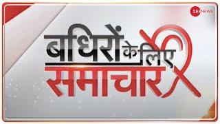 Badhir News: बधिरों के लिए खास न्यूज शो, July 04, 2020 | Daily News | Hearing Impaired - ZEENEWS