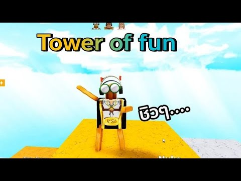 Roblox-:-Tower-of-Fun-แมพเล่นช
