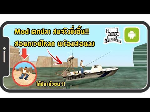สอนลงMod-ตกปลา!!-|GTA-San-บนมื