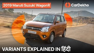 New Maruti WagonR 2019 Variants: Which One To Buy: LXi, VXi, ZXi? | CarDekho.com #VariantsExplained