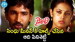Aadhi Pinisetty helps Sindhu Menon | Vaishali Movie Scenes | Saranya Mohan | Shankar | Thaman S - IDREAMMOVIES