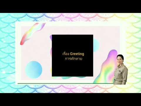 สื่อการสอน-Greeting