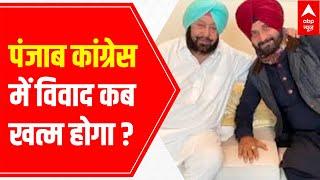 Punjab Congress rift continues; Sidhu backslashu0026 other leaders leave for Golden Temple | LIVE Updates - ABPNEWSTV